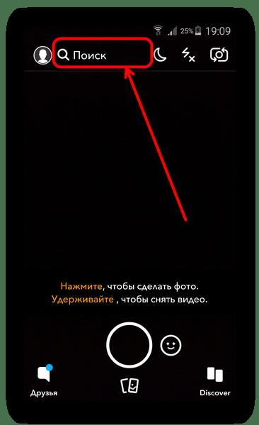 C:\Users\Геральд из Ривии\Desktop\Pristupit-k-poisku-druzey-v-Snapchat.png
