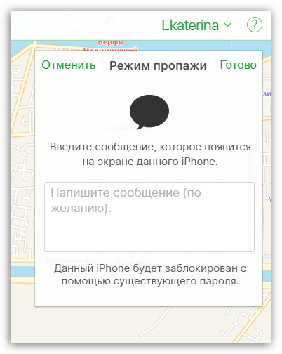 C:\Users\Геральд из Ривии\Desktop\Rezhim-propazhi-pri-poiske-iPhone.png