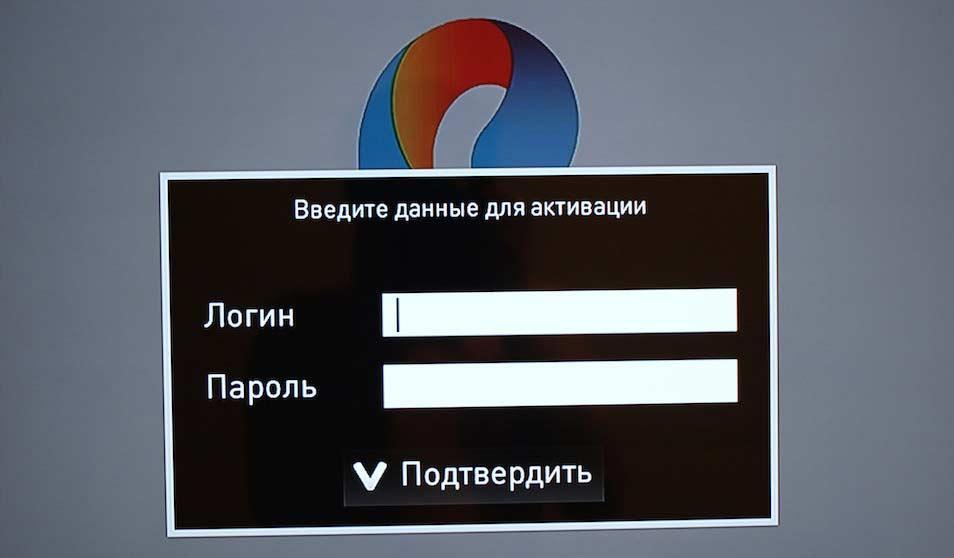 C:\Users\Геральд из Ривии\Desktop\rostelecom-aktivaciya-logina.jpg