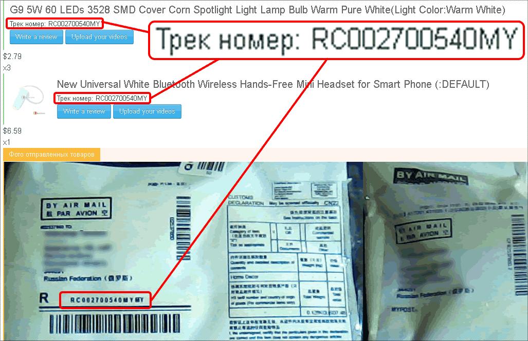 C:\Users\Геральд из Ривии\Desktop\rus_shipping_track_where.png