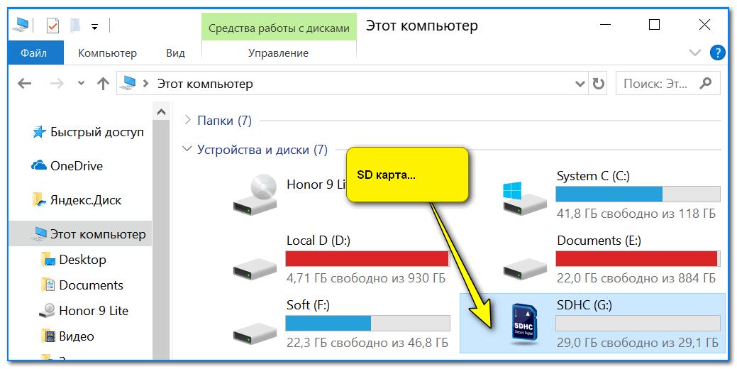 C:\Users\Геральд из Ривии\Desktop\SD-karta.png