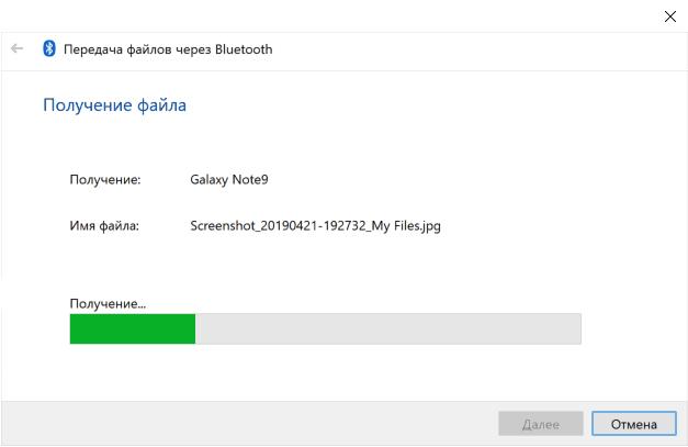 C:\Users\Геральд из Ривии\Desktop\sending-file-bluetooth.png