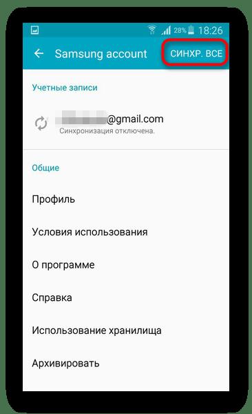 C:\Users\Геральд из Ривии\Desktop\Sinhronizirovat-Samsung-account-dlya-perenosa-dannyih-s-Samsunga-na-Samsung.png