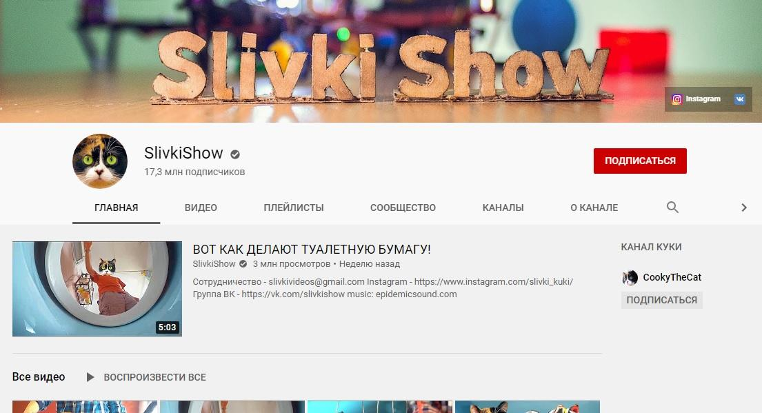 C:UsersГеральд из РивииDesktopSlivkiShow.jpg