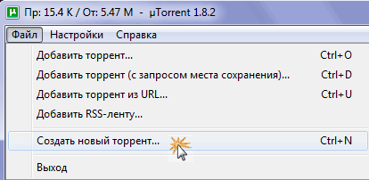 C:\Users\Геральд из Ривии\Desktop\Soz_torrent_utorrent_1.png