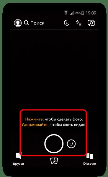 C:\Users\Геральд из Ривии\Desktop\Sozdat-snap-v-Snapchat.png