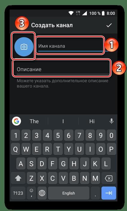 C:\Users\Геральд из Ривии\Desktop\Ukazanie-obshhih-svedeniy-o-sozdavaemom-kanale-v-messendzhere-Telegram-dlya-Android.png