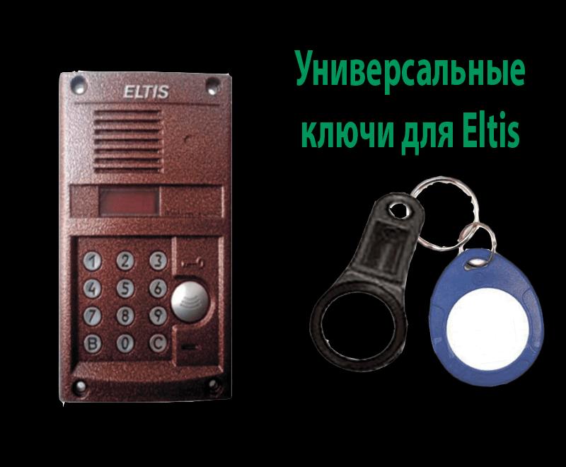 C:\Users\Геральд из Ривии\Desktop\Universalnyj-klyuchi-dlya-domofna-eltis-kartinka.png