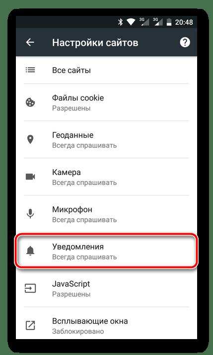 C:\Users\Геральд из Ривии\Desktop\Uvedomleniya-v-mobilnom-Google-Chrome.png
