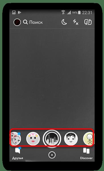 C:\Users\Геральд из Ривии\Desktop\Variantyi-linz-v-Snapchat.png