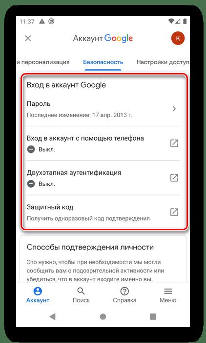C:\Users\Геральд из Ривии\Desktop\vhod-v-akkaunt-dlya-nastrojki-akkaunta-google-na-android.png