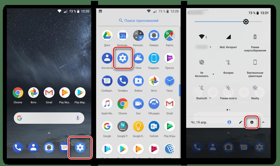 C:\Users\Геральд из Ривии\Desktop\Vhod-v-nastroyki-na-Android.png