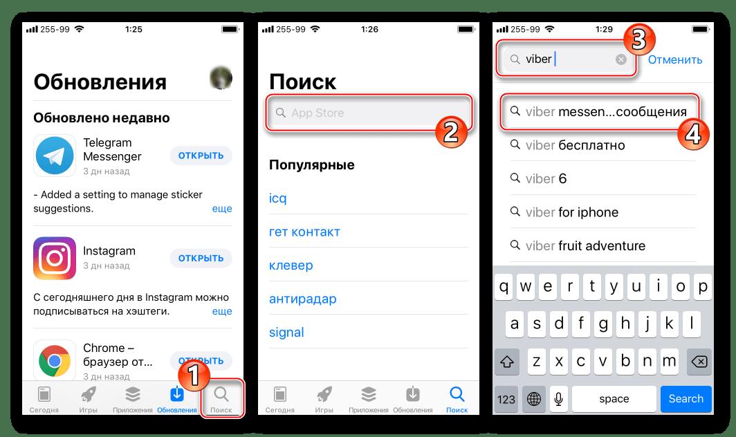 C:\Users\Геральд из Ривии\Desktop\Viber-dlya-iPhone-poisk-prilozheniya-v-App-Stor.png