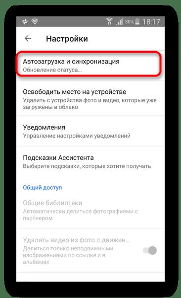 C:\Users\Геральд из Ривии\Desktop\Voyti-v-Avtozagruzku-Gugl-Foto-dlya-sinhronizatsii-snimkov-na-ustroystvah-Samsung.png