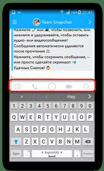 C:\Users\Геральд из Ривии\Desktop\Vozmozhnosti-otpravki-soobshheniy-v-chate-Snapchat.png