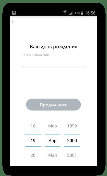 C:\Users\Геральд из Ривии\Desktop\Vvod-datyi-rozhdeniya-registratsii-v-Snapchat.png