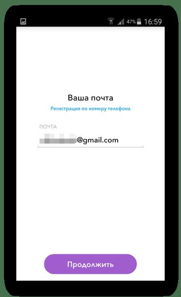 C:\Users\Геральд из Ривии\Desktop\Vvod-e`meyla-dlya-registratsii-v-Snapchat.png