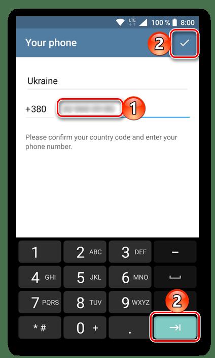 C:\Users\Геральд из Ривии\Desktop\Vvod-i-podtverzhdenie-nomera-mobilnogo-telefona-v-prilozhenii-Telegram-dlya-Android.png