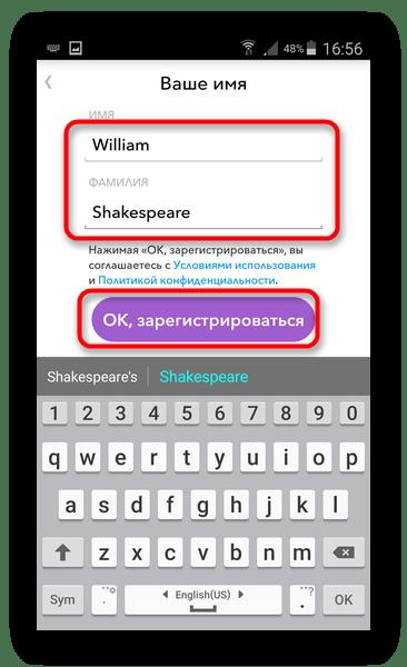C:\Users\Геральд из Ривии\Desktop\Vvod-imeni-dlya-registratsii-v-Snapchat.png