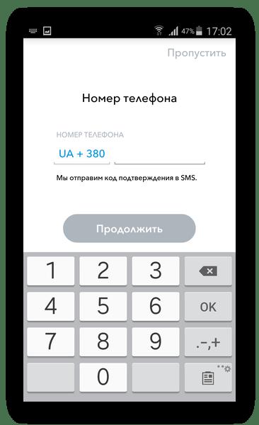 C:\Users\Геральд из Ривии\Desktop\Vvod-nomera-telefona-dlya-registratsii-v-Snapchat.png