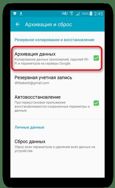C:\Users\Геральд из Ривии\Desktop\Vyibrat-arhivatsiyu-dlya-perenosa-dannyih-s-Samsunga-na-Samsung.png