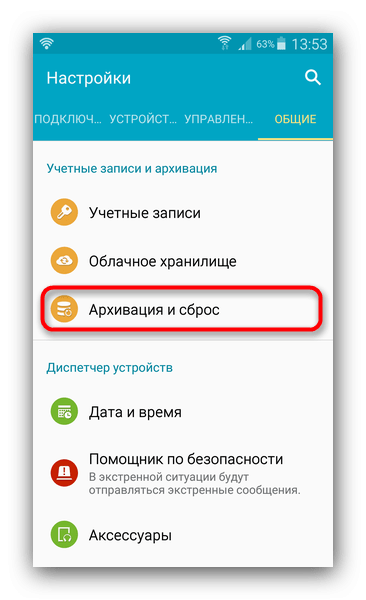 C:\Users\Геральд из Ривии\Desktop\Vyibrat-v-nastroykah-Arhivatsiya-i-sbros-dlya-perenosa-dannyih-s-Samsunga-na-Samsung.png