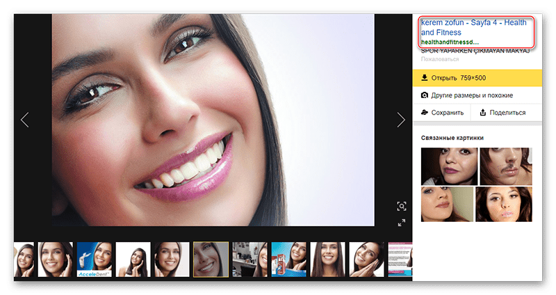 C:\Users\Геральд из Ривии\Desktop\Yandex-images-info-o-pohosheyi-kartinke.png