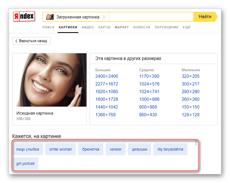 C:\Users\Геральд из Ривии\Desktop\Yandex-images-tegi.png