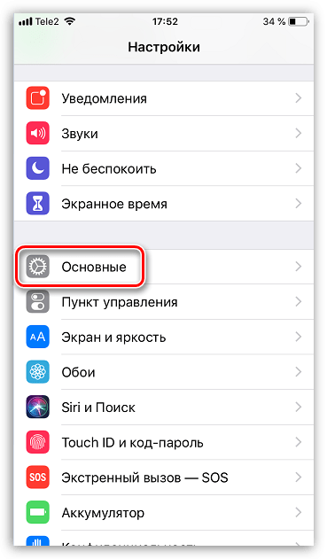 C:\Users\Людмила\Desktop\Новая папка\Nastrojki-soobshhenij-na-iPhone.png