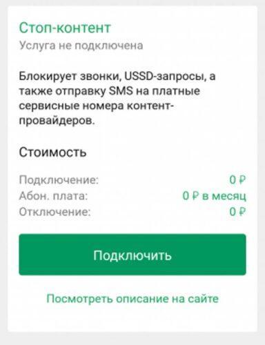 C:\Users\Людмила\Desktop\Новая папка\stop-kontent.jpg