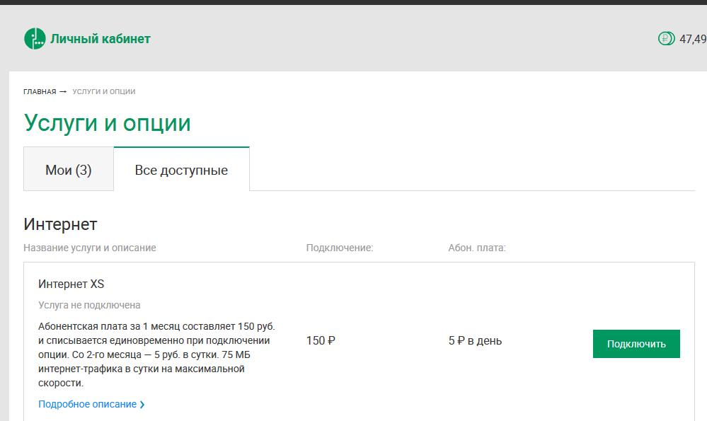 C:\Users\Людмила\Desktop\Новая папка\Uslugi-i-optsii-v-lichnom-kabinete-Megafon.png