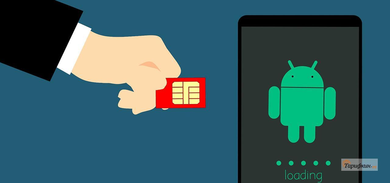 Перенос контактов с телефона на SIM-карту – инструкции