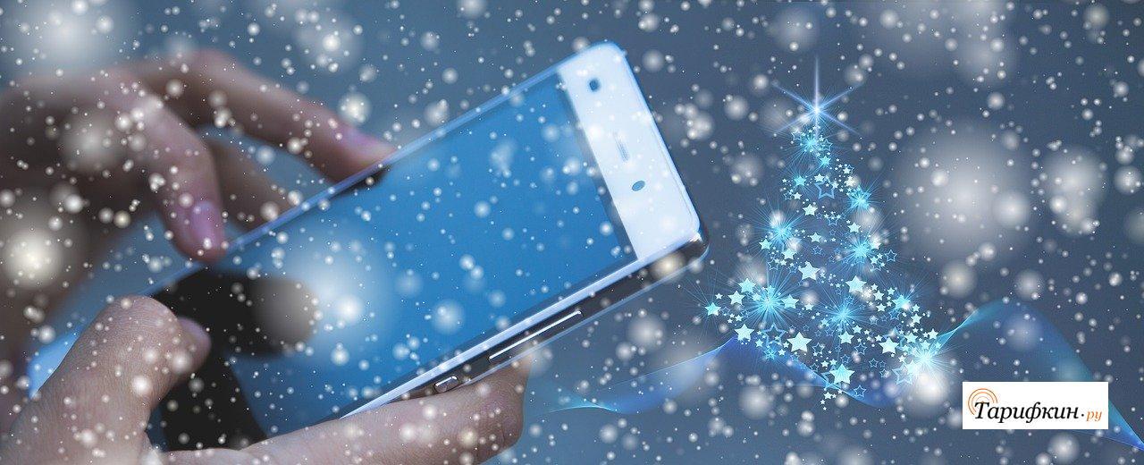 Какой телефон можно подарить на Новый год