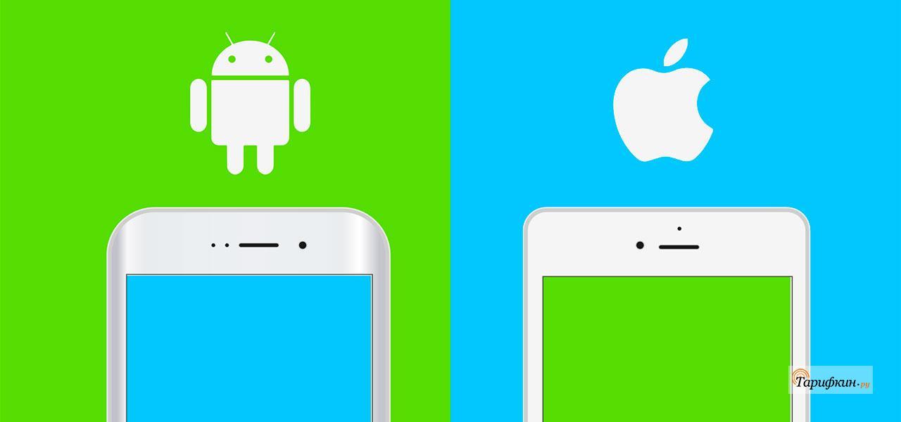 Что лучше Android или iOS — сравнение