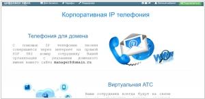 Цифровой Офис