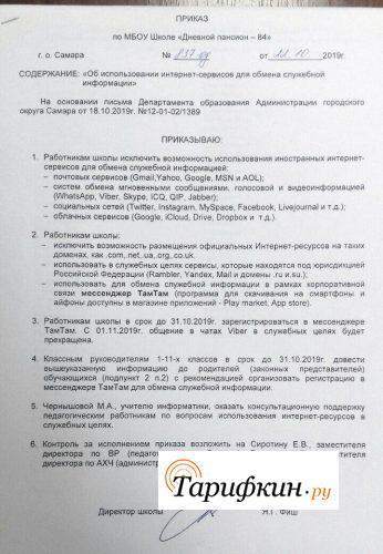 В школах России официально запрещают пользоваться Ватсап, Гугл и Инстаграм