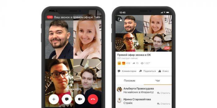 видеозвонки в Одноклассниках