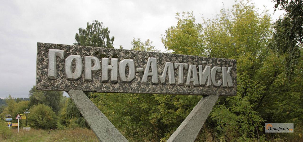 Действующие тарифные планы Ростелеком для абонентов из Горно-Алтайска