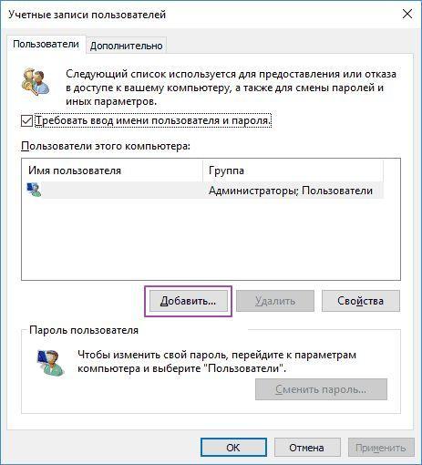 Добавление новой учетной записи в Windows 10