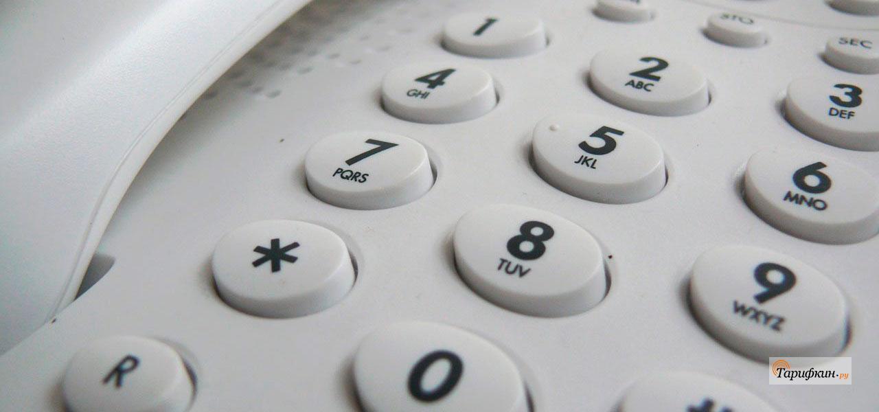 Домашний телефон от МТС