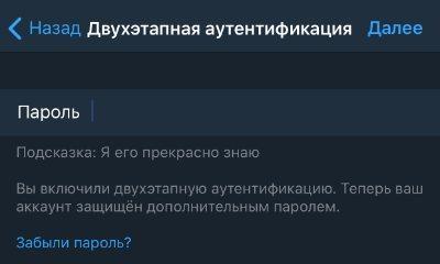 Двухэтапная аутентификация в Телеграм