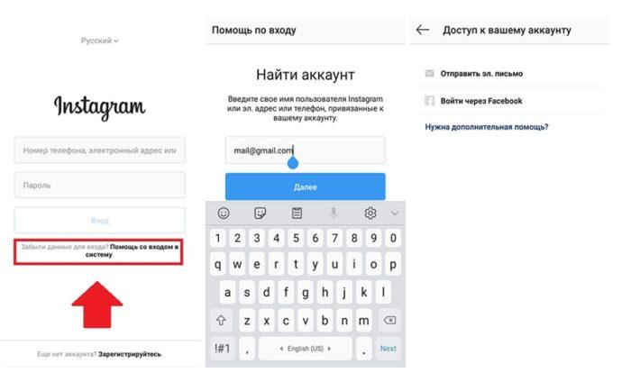 Как сменить пароль в Инстаграме через телефон
