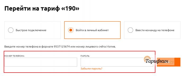 "Тариф ""190"""