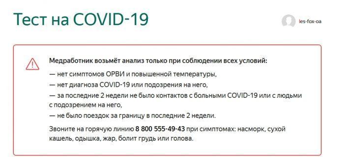 Как записаться на бесплатный тест на коронавирус от Яндекса