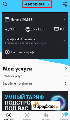 Как узнать свой номер телефона