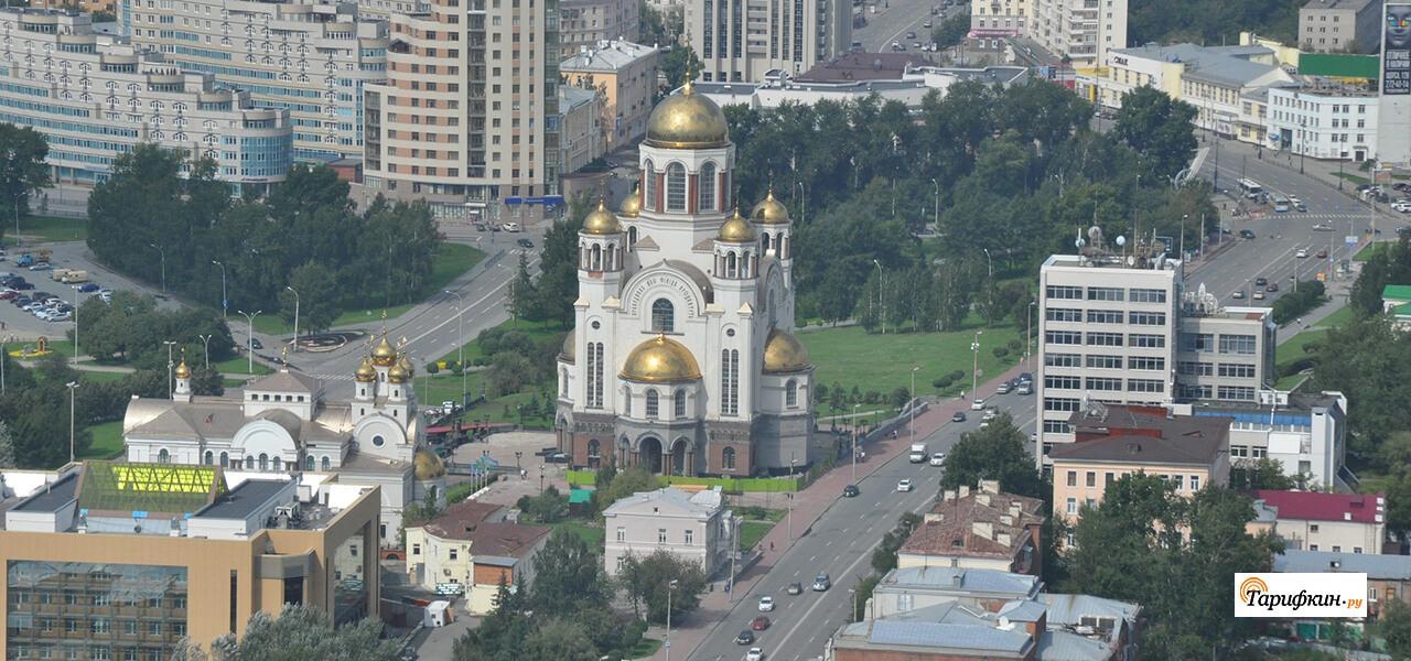 Тарифы Мотив в Свердловской области и Екатеринбурге