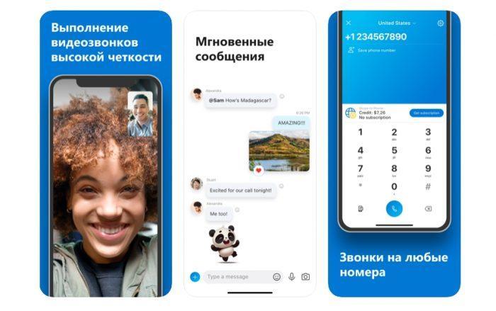 https://apps.apple.com/ru/app/%D1%81%D0%BA%D0%B0%D0%B9%D0%BF-%D0%B4%D0%BB%D1%8F-iphone/id304878510