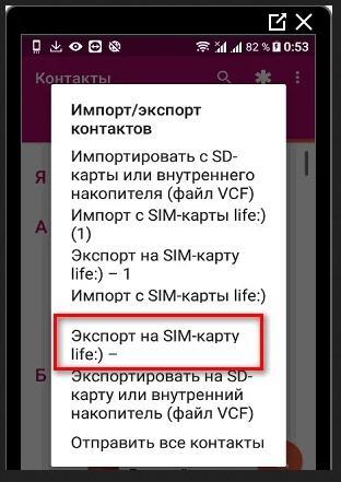 Как переместить контакты с СИМ на телефон
