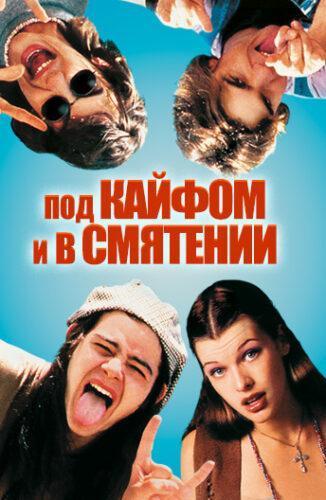 Фильм Под кайфом и в смятении (1993) смотреть онлайн в хорошем HD 1080 / 720 качестве