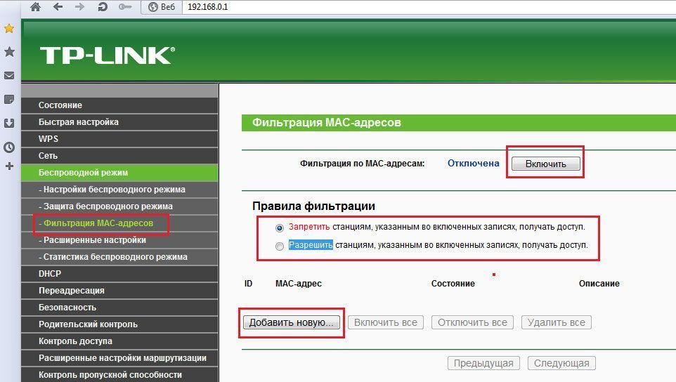 Фильтрация девайсов по MAC-адресу